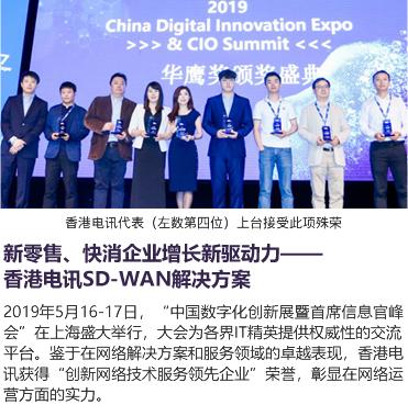 新零售、快消企业增长新驱动力——香港电讯SD-WAN解决方案