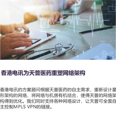 香港电讯为天普医药重塑网络架构