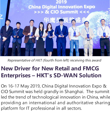New Driver for New Retail and FMCG Enterprises – HKT's SD-WAN Solution