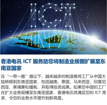 香港电讯 ICT 服务助您将制造业版图扩展至东南亚国家