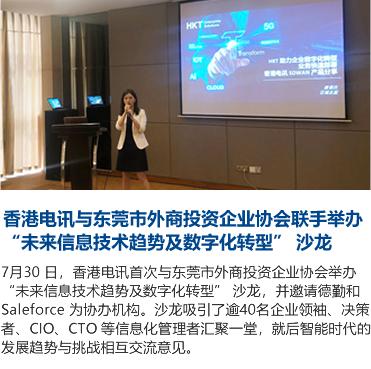 """香港电讯与东莞市外商投资企业协会联手举办""""未来信息技术趋势及数字化转型"""" 沙龙"""