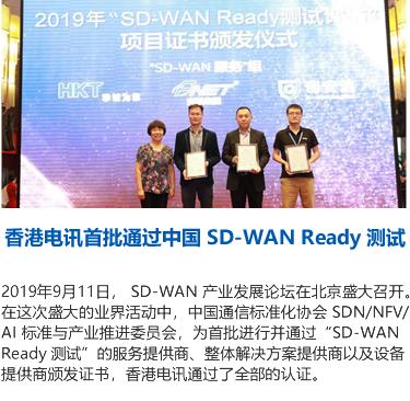 香港电讯首批通过中国 SD-WAN Ready 测试