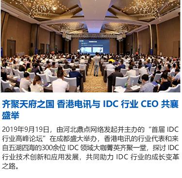 齐聚天府之国 香港电讯与 IDC 行业 CEO 共襄盛举