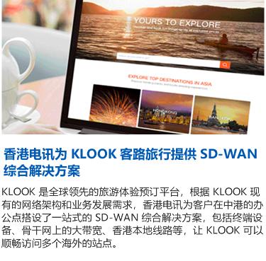 香港电讯为 KLOOK 客路旅行提供 SD-WAN综合解决方案